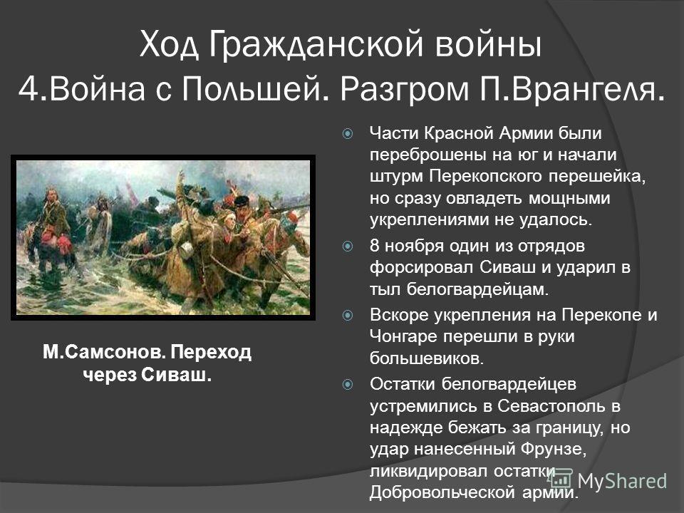 Части Красной Армии были переброшены на юг и начали штурм Перекопского перешейка, но сразу овладеть мощными укреплениями не удалось. 8 ноября один из отрядов форсировал Сиваш и ударил в тыл белогвардейцам. Вскоре укрепления на Перекопе и Чонгаре пере