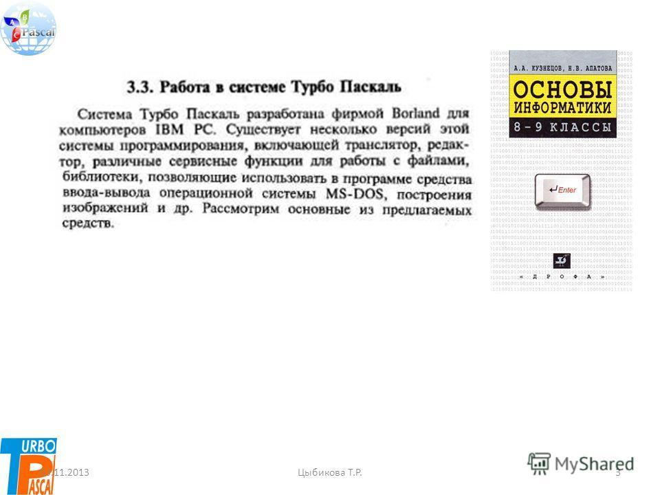 03.11.2013Цыбикова Т.Р.3