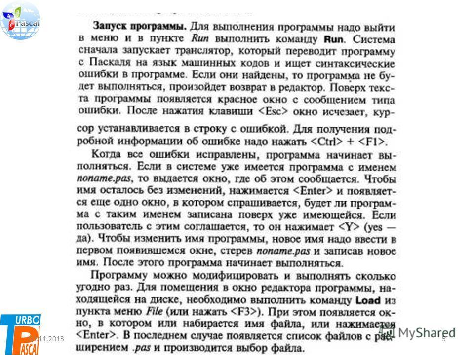 03.11.2013Цыбикова Т.Р.5