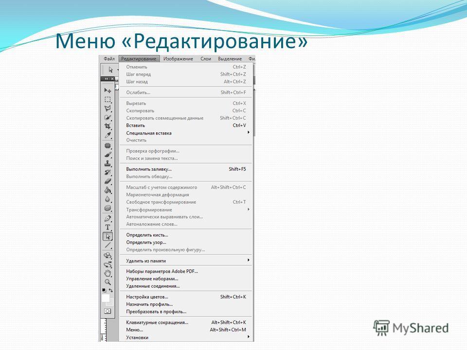 Меню «Редактирование»