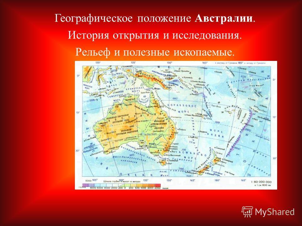 Географическое положение Австралии. История открытия и исследования. Рельеф и полезные ископаемые.