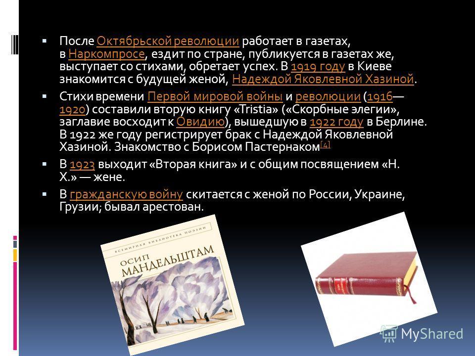 После Октябрьской революции работает в газетах, в Наркомпросе, ездит по стране, публикуется в газетах же, выступает со стихами, обретает успех. В 1919 году в Киеве знакомится с будущей женой, Надеждой Яковлевной Хазиной.Октябрьской революцииНаркомпро