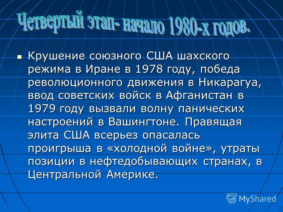 Крушение союзного США шахского режима в Иране в 1978 году, победа революционного движения в Никарагуа, ввод советских войск в Афганистан в 1979 году вызвали волну панических настроений в Вашингтоне. Правящая элита США всерьез опасалась проигрыша в «х