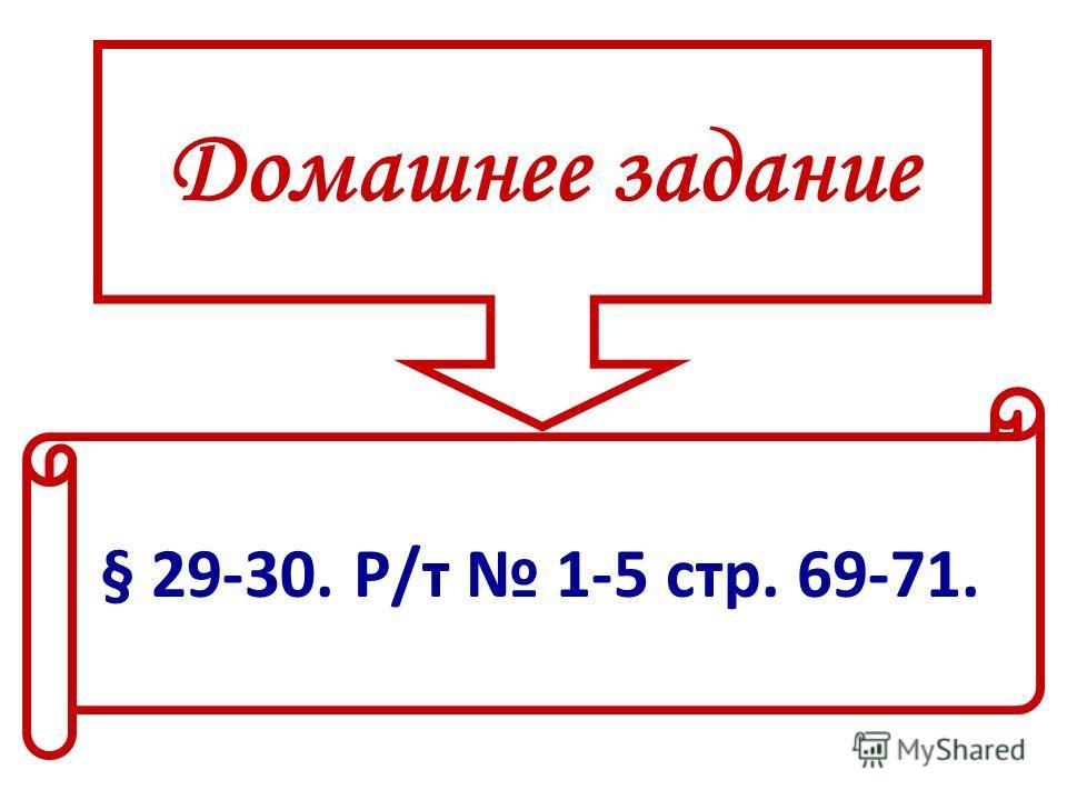 Домашнее задание § 29-30. Р/т 1-5 стр. 69-71.