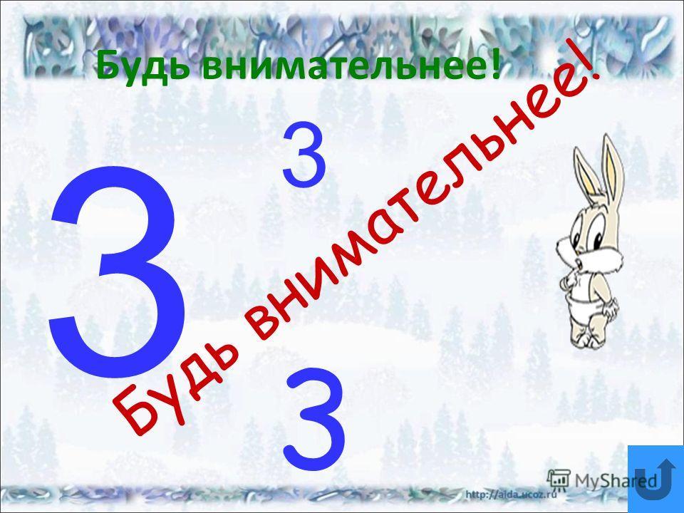 Будь внимательнее! 3 3 3