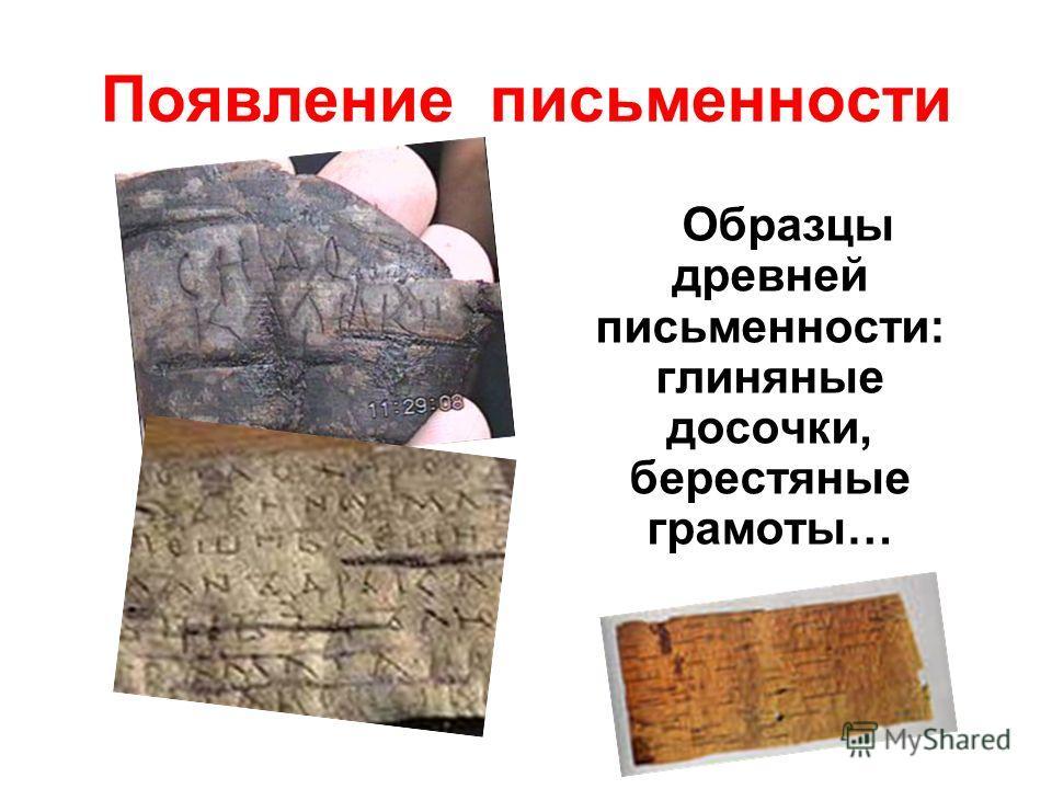 Появление письменности Образцы древней письменности: глиняные досочки, берестяные грамоты…