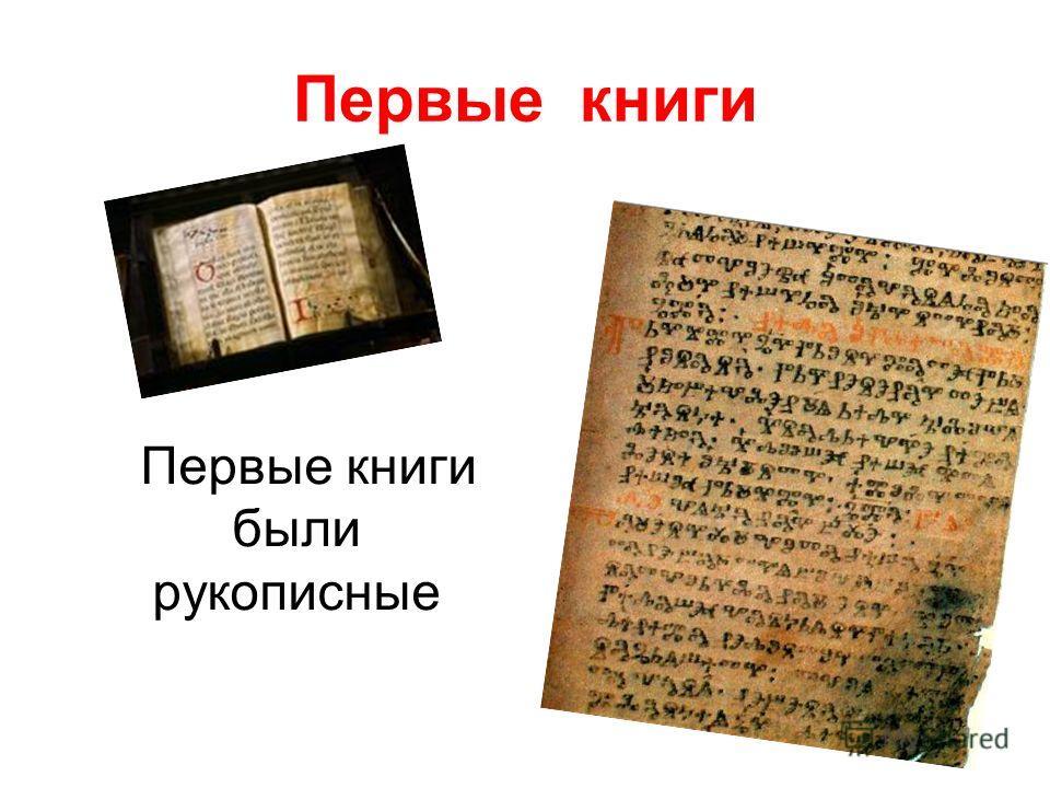 Первые книги Первые книги были рукописные