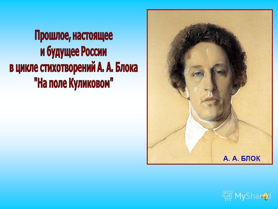 А. А. БЛОК