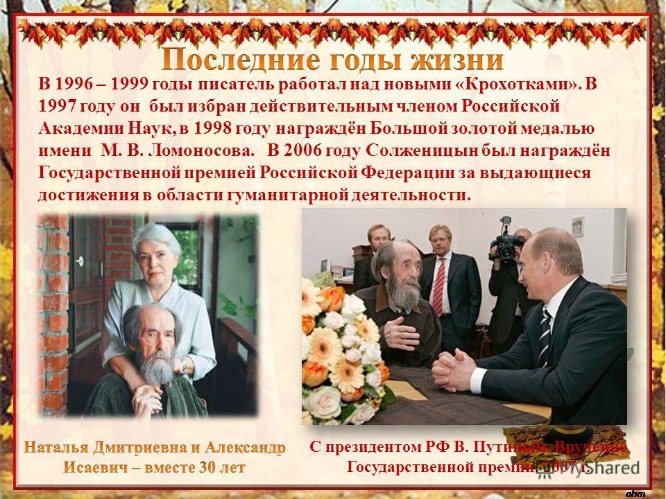 7 сентября 1991 года Генеральный прокурор СССР объявил о прекращении дела по статье 64 УК РСФСР («измена Родине»), возбуждённого в 1974 году, за отсутствием состава преступления. Вместе с семьёй Солженицын вернулся на родину 27 мая 1994 года, прилете