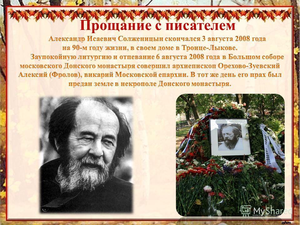 В 1996 – 1999 годы писатель работал над новыми «Крохотками». В 1997 году он был избран действительным членом Российской Академии Наук, в 1998 году награждён Большой золотой медалью имени М. В. Ломоносова. В 2006 году Солженицын был награждён Государс