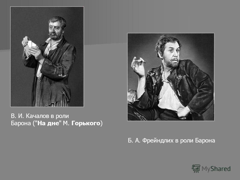 В. И. Качалов в роли Барона (На дне М. Горького) Б. А. Фрейндлих в роли Барона