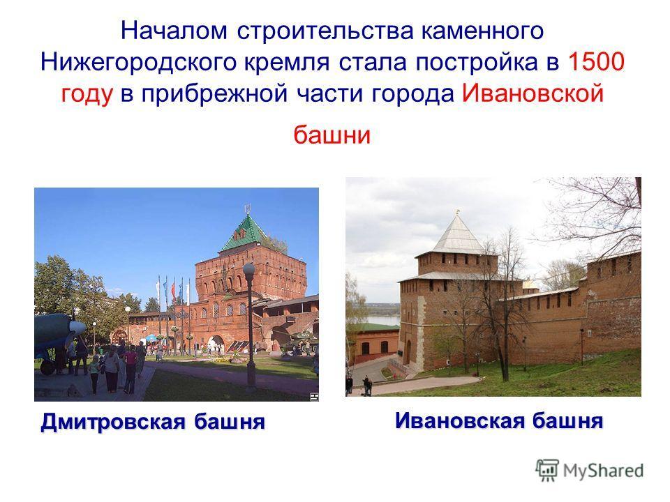 Началом строительства каменного Нижегородского кремля стала постройка в 1500 году в прибрежной части города Ивановской башни Ивановская башня Дмитровская башня
