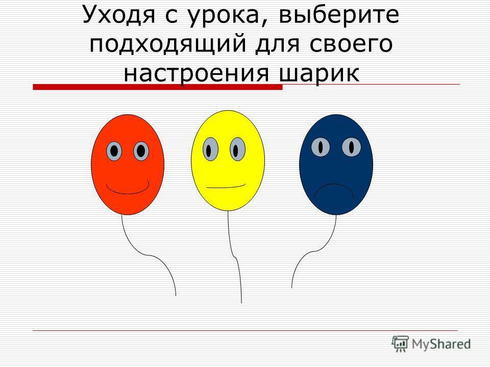 Уходя с урока, выберите подходящий для своего настроения шарик
