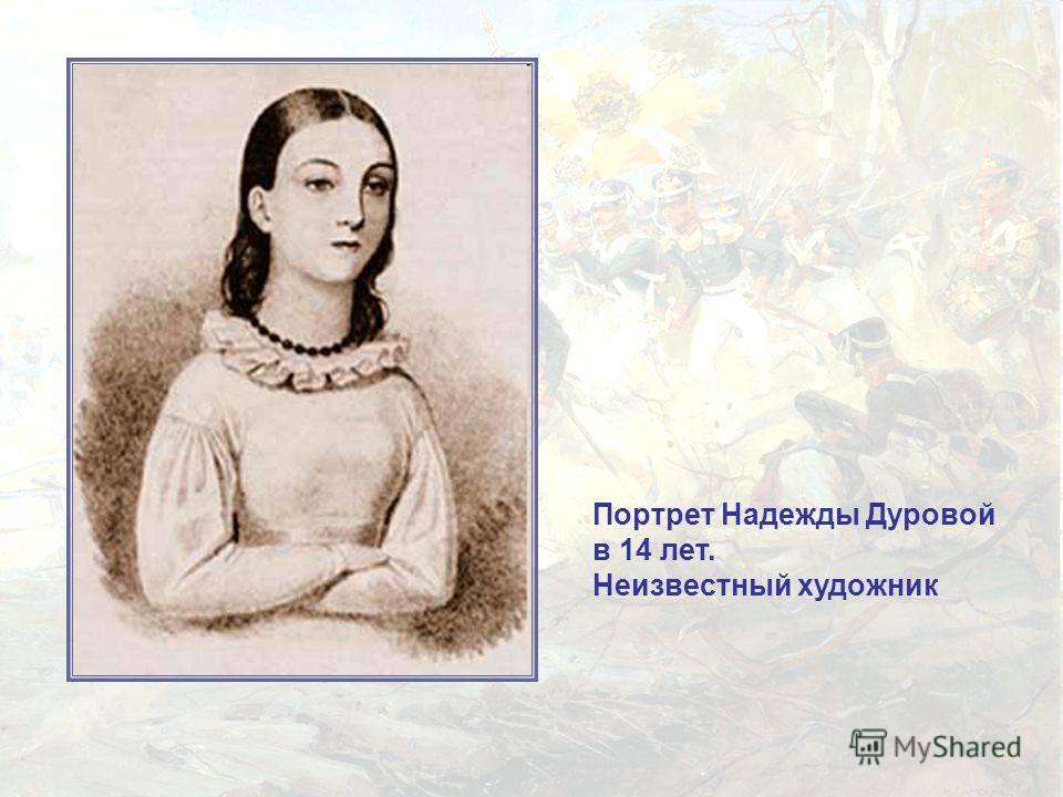 Портрет Надежды Дуровой в 14 лет. Неизвестный художник