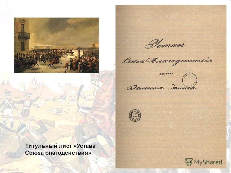 Титульный лист «Устава Союза благоденствия»