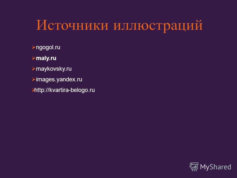 ngogol.ru maly.ru maykovsky.ru images.yandex.ru http://kvartira-belogo.ru