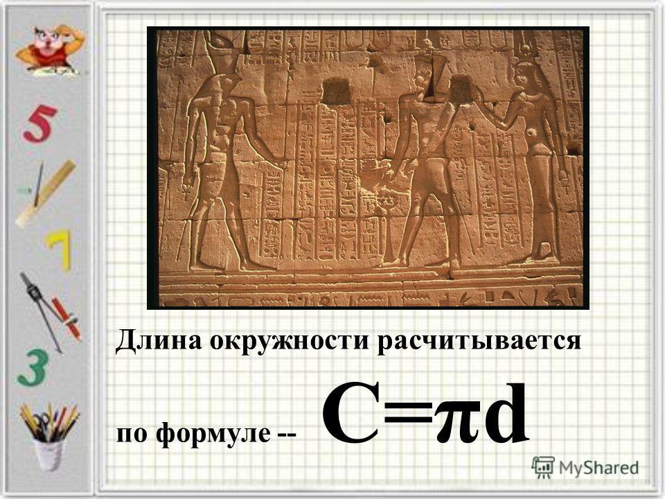Длина окружности расчитывается по формуле -- С=πd