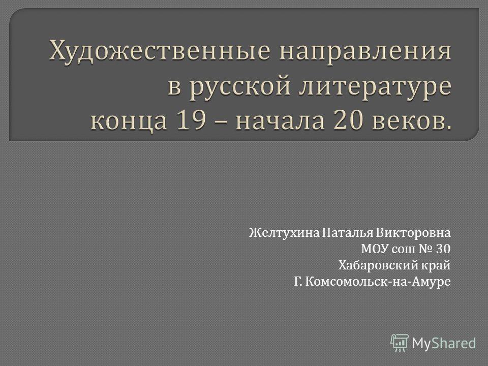 Желтухина Наталья Викторовна МОУ сош 30 Хабаровский край Г. Комсомольск - на - Амуре
