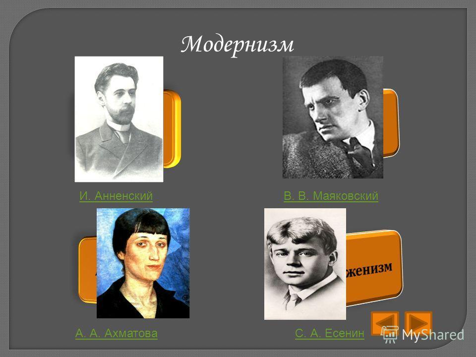 Модернизм И. Анненский А. А. Ахматова В. В. Маяковский С. А. Есенин
