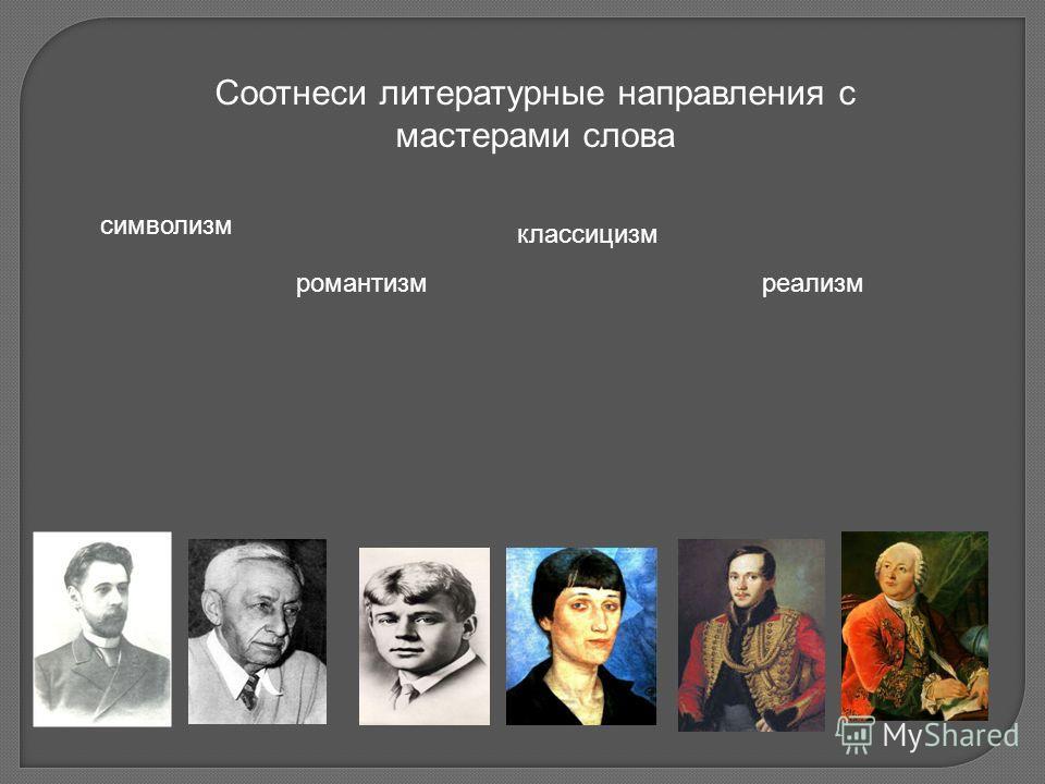 Соотнеси литературные направления с мастерами слова символизм романтизм классицизм реализм