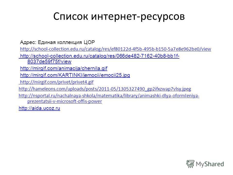Список интернет-ресурсов Адрес: Единая коллекция ЦОР http://school-collection.edu.ru/catalog/res/ef80122d-4f5b-495b-b150-5a7e8e962be0/view http://school-collection.edu.ru/catalog/res/ef80122d-4f5b-495b-b150-5a7e8e962be0/view http://school-collection.