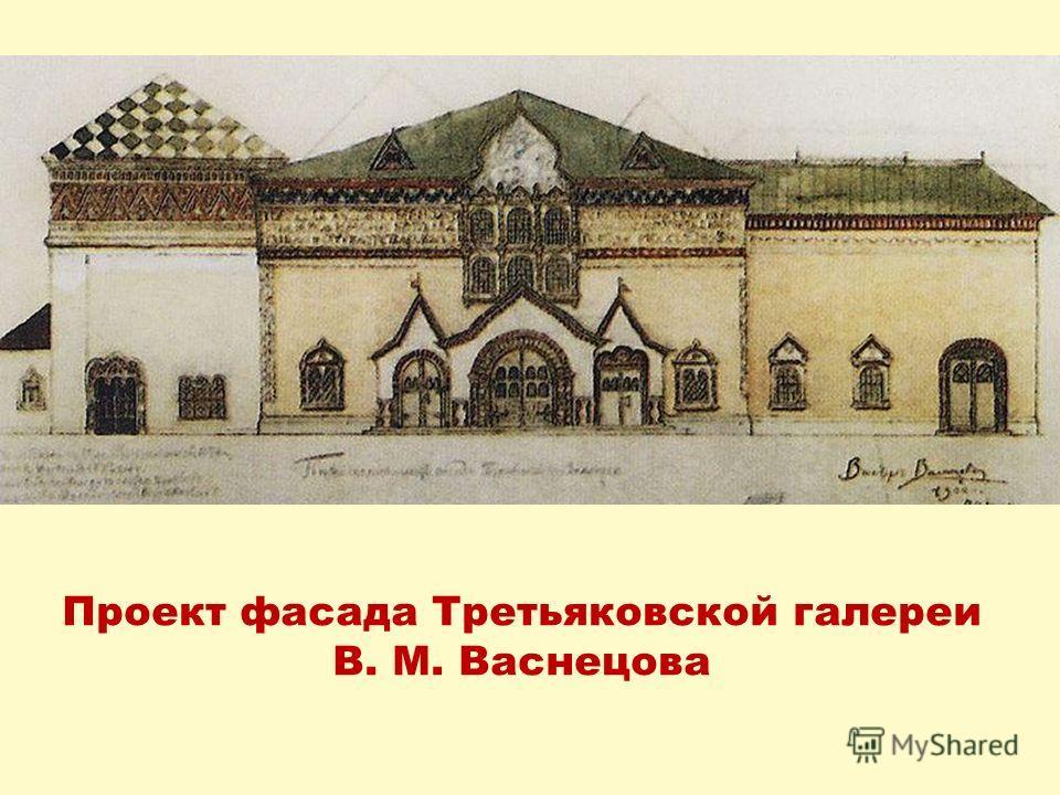 Проект фасада Третьяковской галереи В. М. Васнецова