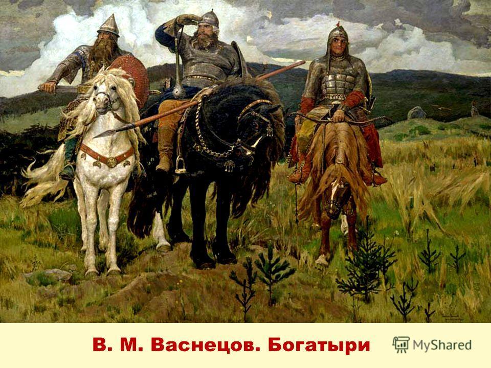 В. М. Васнецов. Богатыри