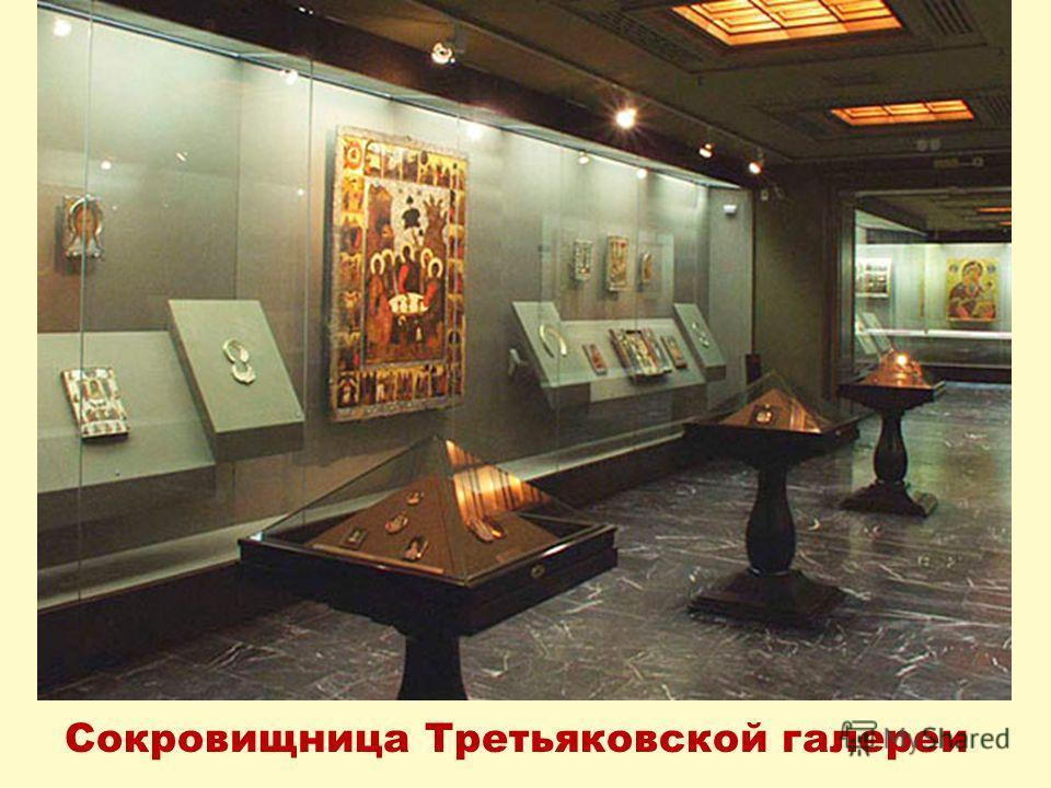 Сокровищница Третьяковской галереи