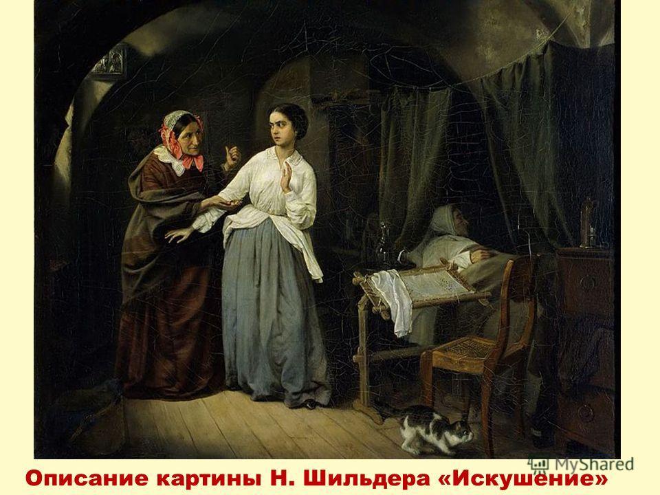 Описание картины Н. Шильдера «Искушение»