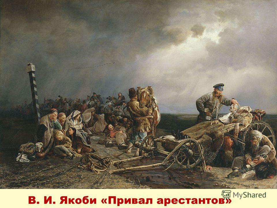 В. И. Якоби «Привал арестантов»