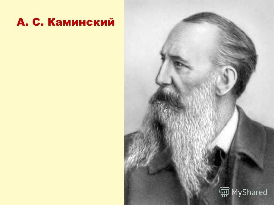 А. С. Каминский