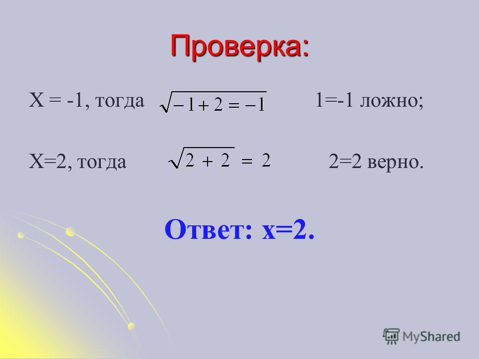 Проверка: Х = -1, тогда 1=-1 ложно; Х=2, тогда 2=2 верно. Ответ: х=2.