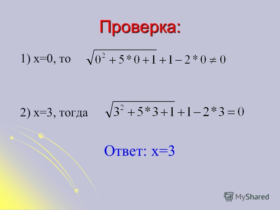 Проверка: 1) х=0, то 2) х=3, тогда Ответ: х=3
