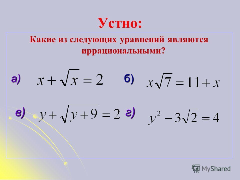 Устно: Какие из следующих уравнений являются иррациональными? а) б) а) б) в) г) в) г)