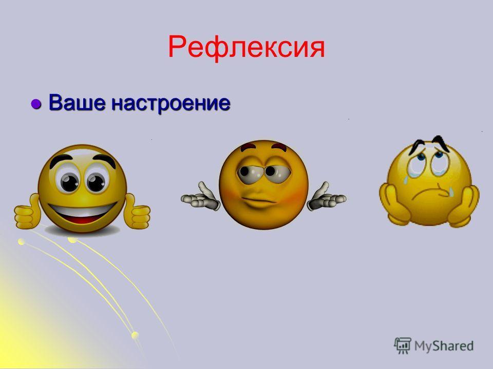 Рефлексия Ваше настроение Ваше настроение