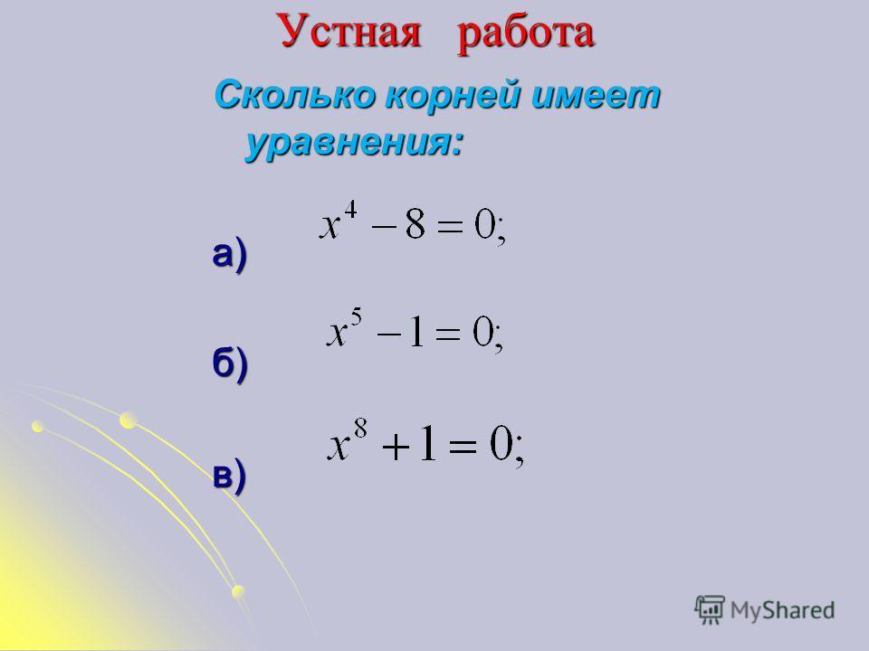 Устная работа Сколько корней имеет уравнения: а) б) в)