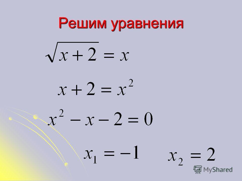 Решим уравнения