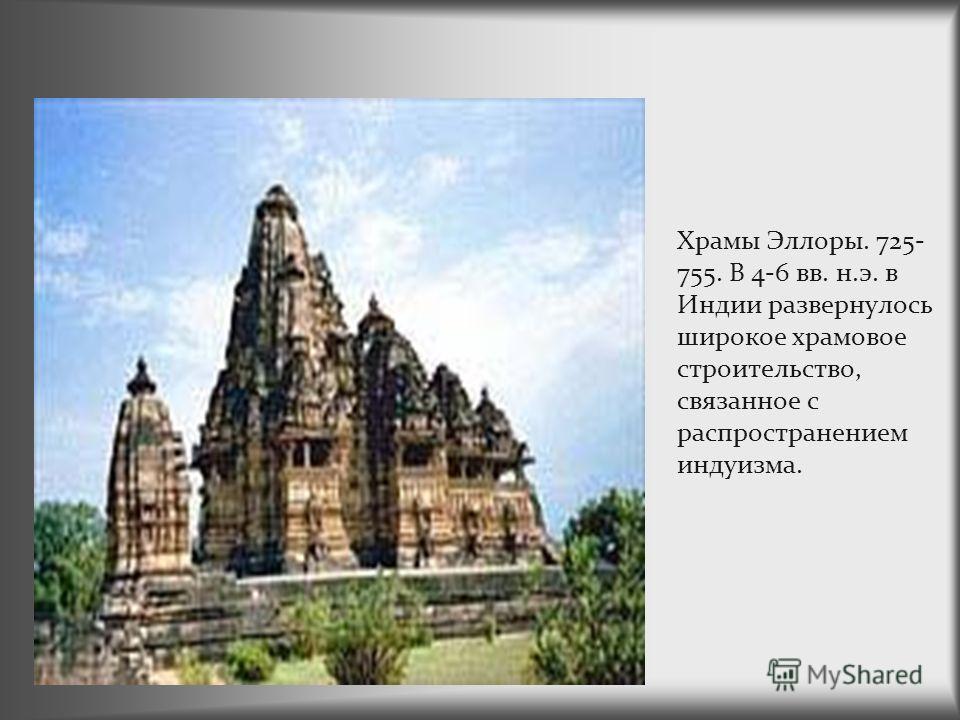 Храмы Эллоры. 725- 755. В 4-6 вв. н.э. в Индии развернулось широкое храмовое строительство, связанное с распространением индуизма.