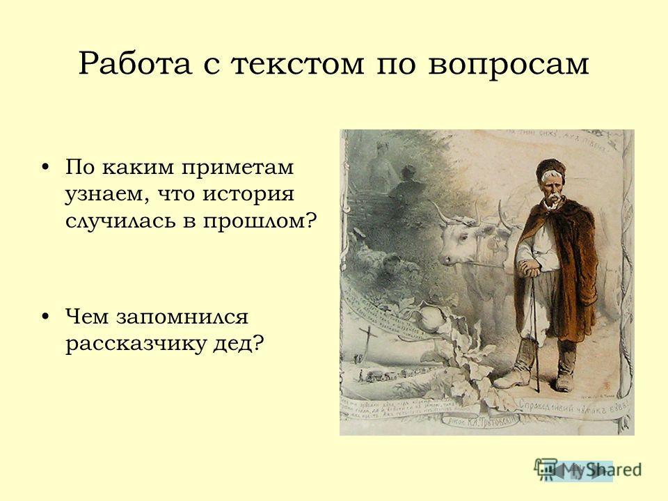 Работа с текстом по вопросам По каким приметам узнаем, что история случилась в прошлом? Чем запомнился рассказчику дед?