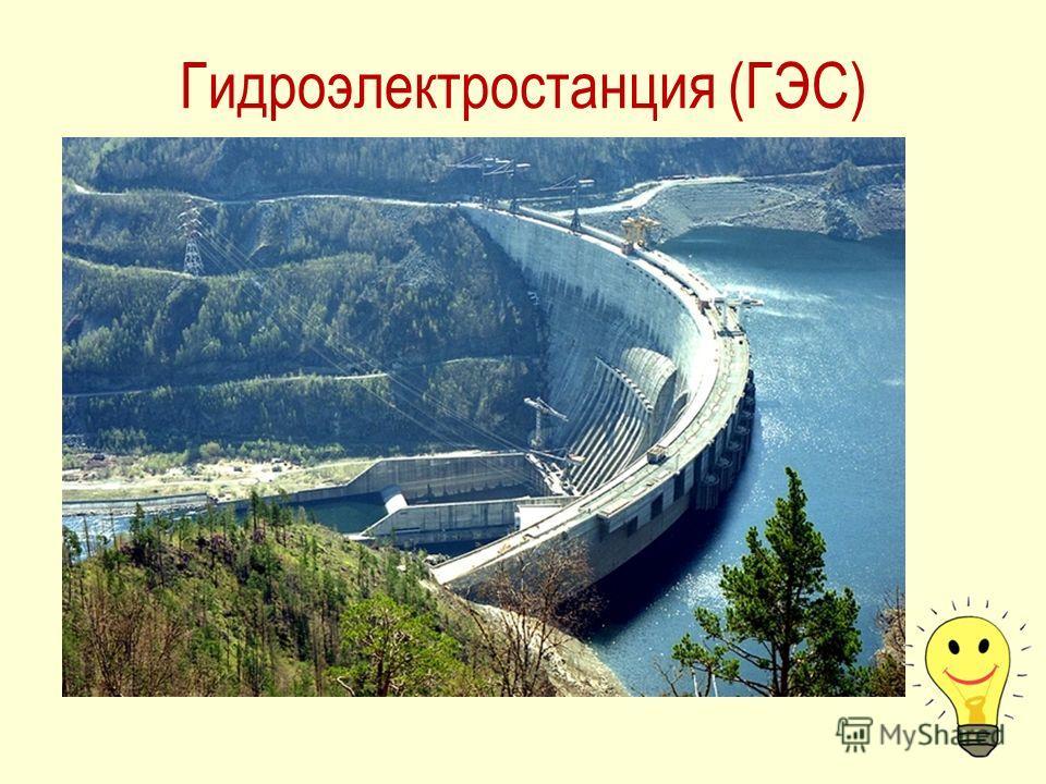 Гидроэлектростанция (ГЭС)