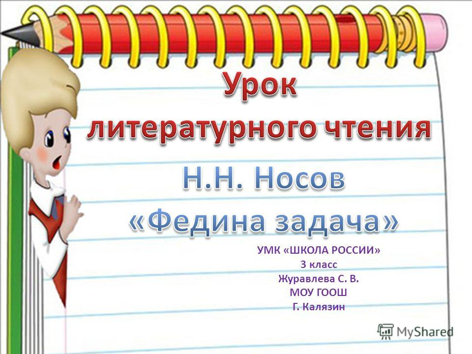 УМК «ШКОЛА РОССИИ» 3 класс Журавлева С. В. МОУ ГООШ Г. Калязин