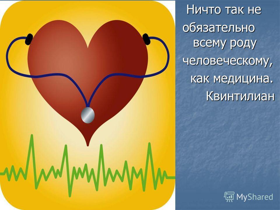 Высшее благо достигается на основе полного физического и умственного здоровья. Цицерон