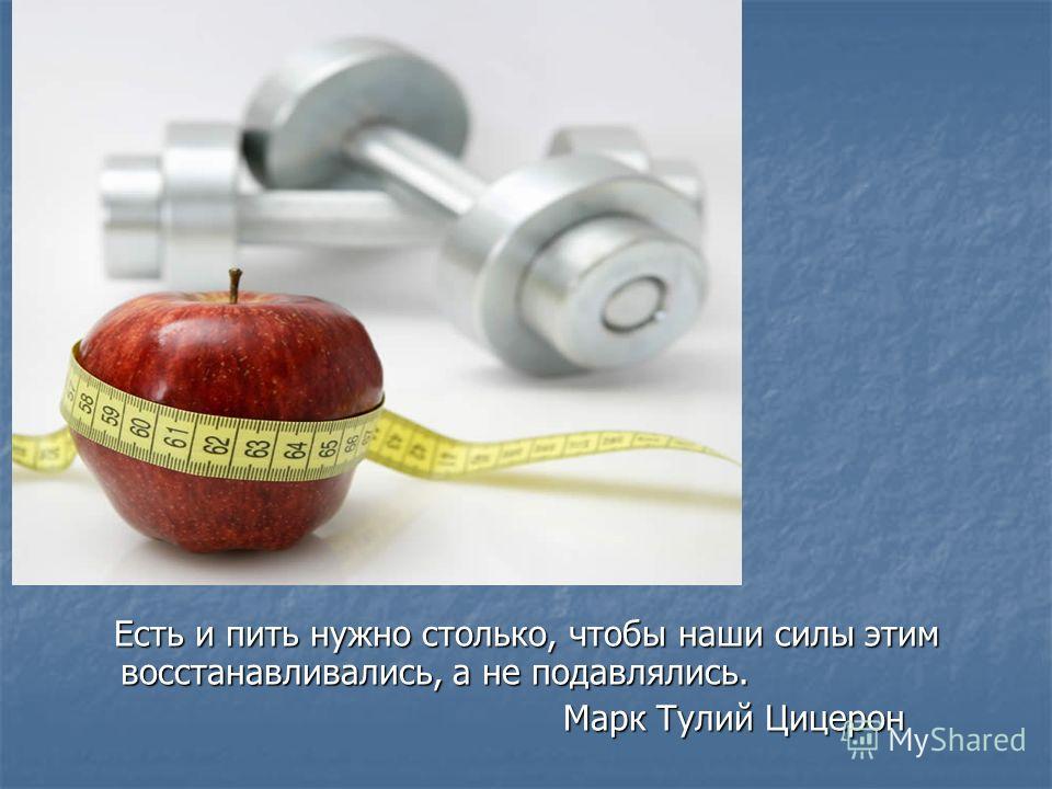 Мысли Великих о здоровье