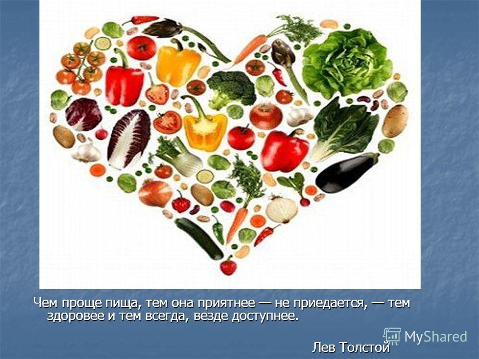 Если не будешь есть еду как лекарство, то будешь есть лекарство как еду! Михаил Задорнов