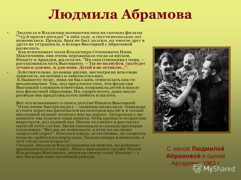 Людмила Абрамова Людмила и Владимир познакомились на съемках фильма