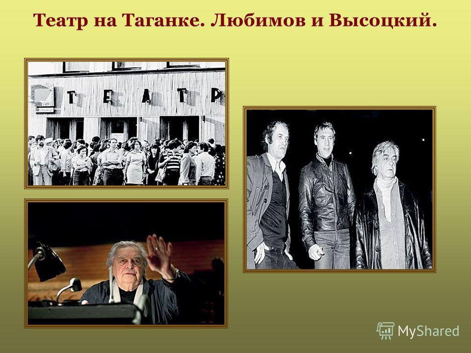 Театр на Таганке. Любимов и Высоцкий.