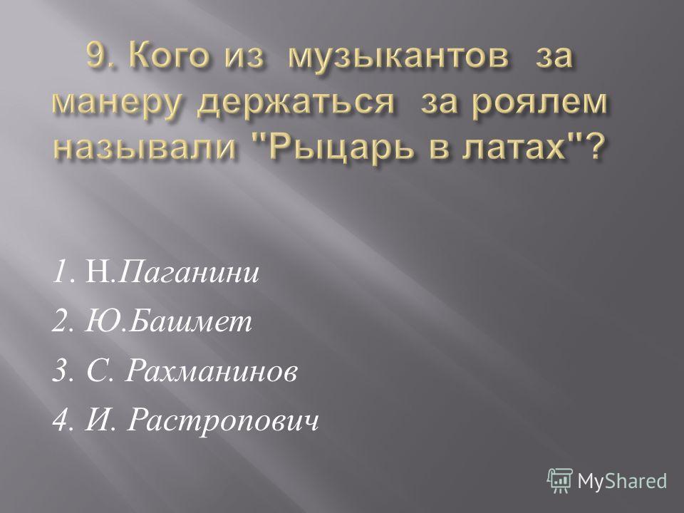 1. Н. Паганини 2. Ю. Башмет 3. С. Рахманинов 4. И. Растропович