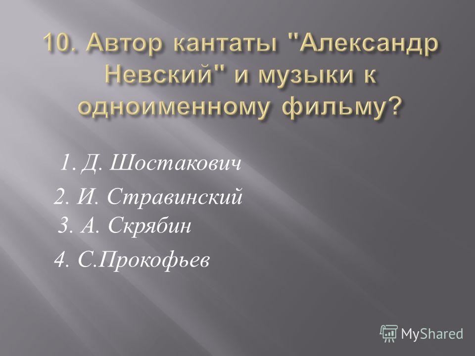 1. Д. Шостакович 2. И. Стравинский 3. А. Скрябин 4. С. Прокофьев