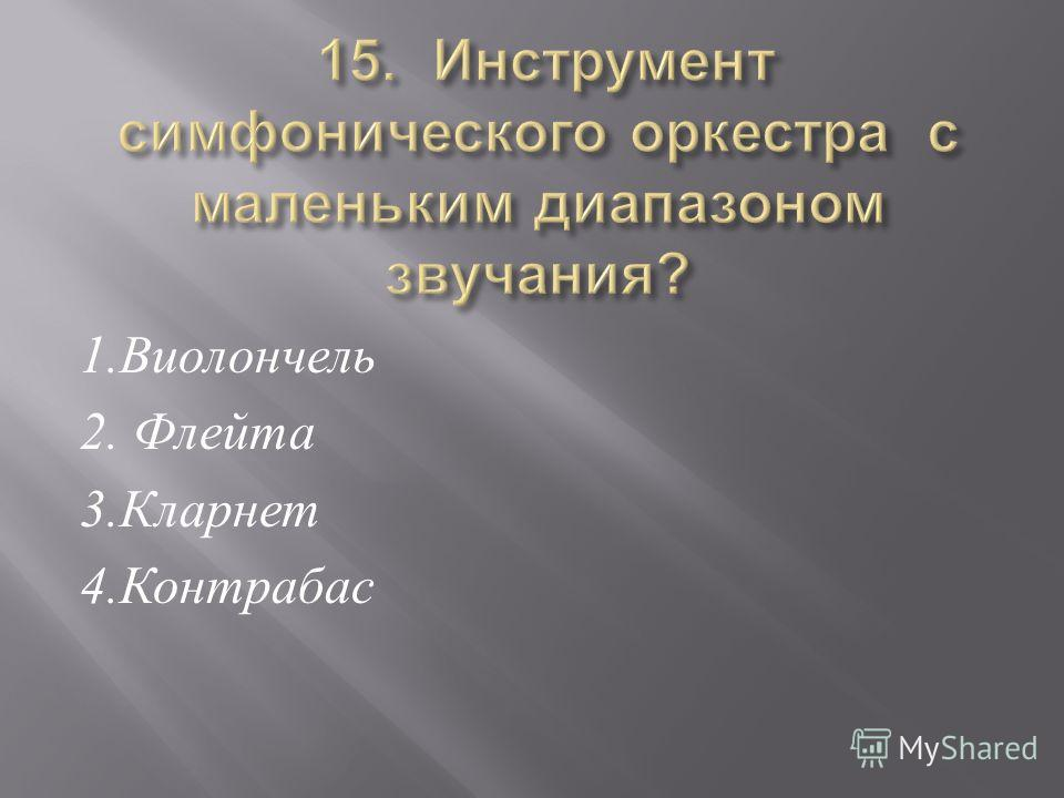 1. Виолончель 2. Флейта 3. Кларнет 4. Контрабас