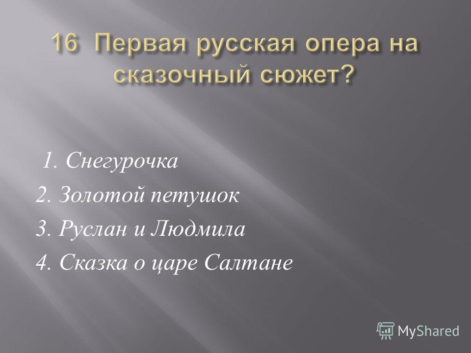 1. Снегурочка 2. Золотой петушок 3. Руслан и Людмила 4. Сказка о царе Салтане
